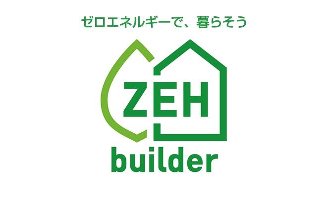 ゼロエネルギーで、暮らそう「ZEH」